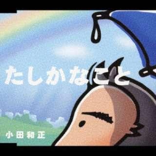 小田和正/ たしかなこと