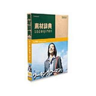 素材辞典 Vol.156 ワーキングウーマン編 HYB/CD