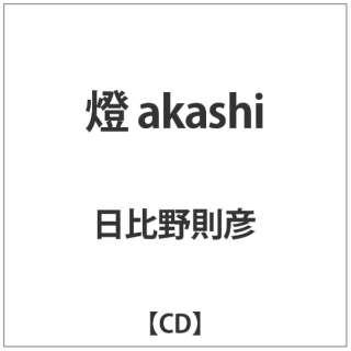 日比野則彦/燈 akashi 【CD】