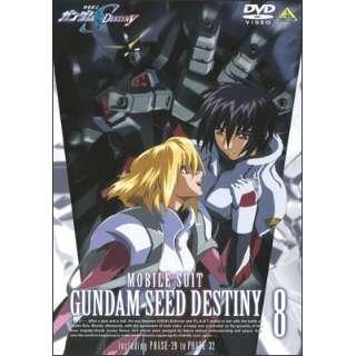 機動戦士ガンダムSEED DESTINY 8 【DVD】