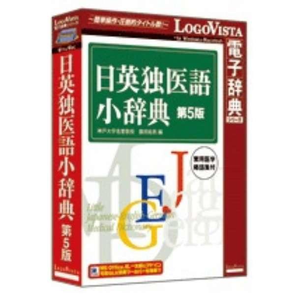 日英独医語小辞典第5版 HYB/CD ロゴヴィスタ LogoVista 通販 ...