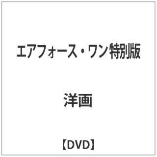エアフォースワン特別版 【DVD】