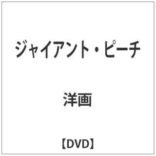 ジャイアントピーチ 【DVD】