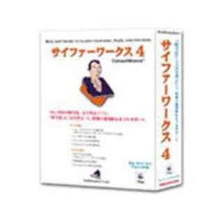 サイファーワークス 4 Mac/CD