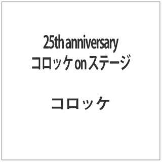 25th anniversary コロッケ on ステージ