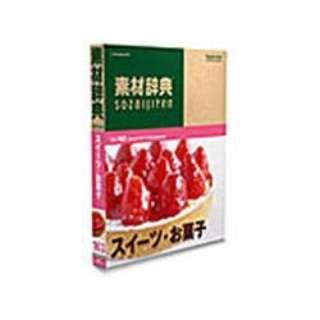 素材辞典 Vol.163 スイーツ・お菓子編 HYB/CD