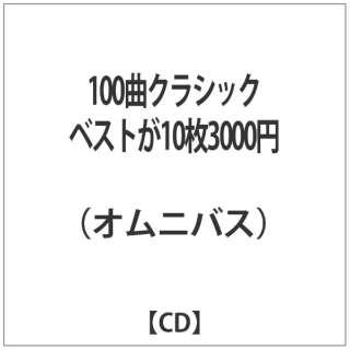 (オムニバス)/ 100曲クラシック ベストが10枚3000円