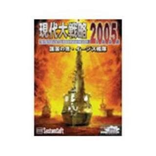 現代大戦略2005 ~護国の盾・イージス艦隊~ Win/CD