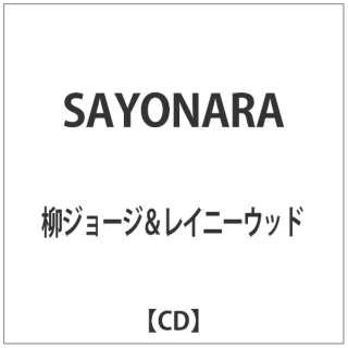 柳ジョージ&レイニーウッド/ SAYONARA