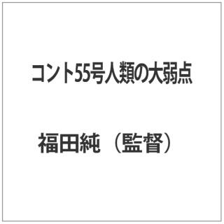 ビックカメラ.com   東宝 コント...