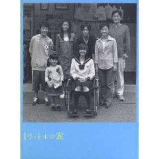 1リットルの涙 DVD-BOX 【DVD】