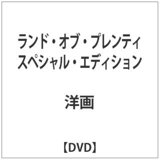 ランド・オブ・プレンティ スペシャル・エディション 【DVD】