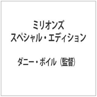 ミリオンズ スペシャル・エディション