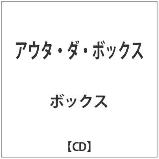 ボックス/アウタ・ダ・ボックス 【CD】