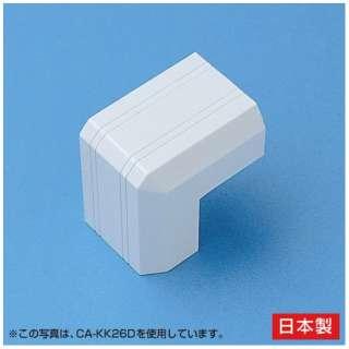 ケーブルカバー 接続部品(出角・幅22mm用・ホワイト) CA-KK22D