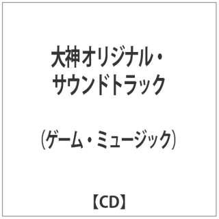 (ゲーム・ミュージック)/大神 オリジナル・サウンドトラック 【CD】
