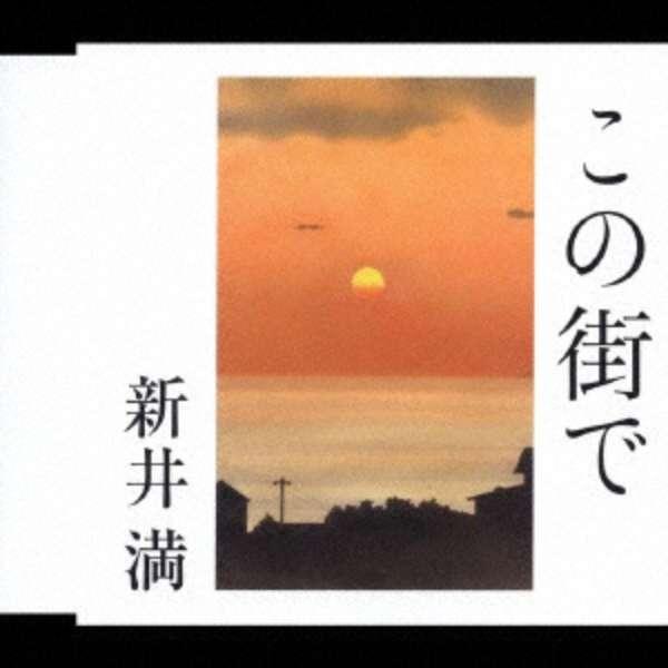 新井満/ この街で ポニーキャニオン PONY CANYON 通販 | ビックカメラ.com