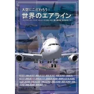 大空にこだわろう!世界のエアライン Win/CD
