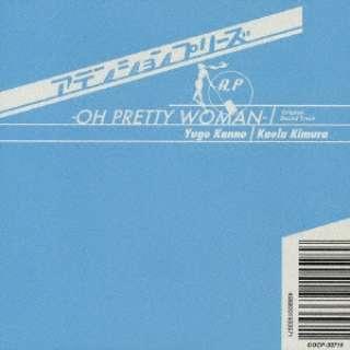 (オリジナル・サウンドトラック)/ フジテレビ系ドラマ: : 「アテンションプリーズ」 サウンドトラック ~OH PRETTY WOMAN~