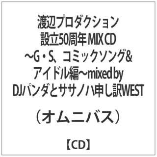 (オムニバス)/ 渡辺プロダクション設立50周年MIX CD: : ~G・S、コミックソング&アイドル編~ mixed by DJパンダとササノハ申し訳WEST