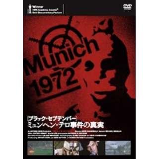 [ブラック・セプテンバー]ミュンヘン・テロ事件の真実 【DVD】