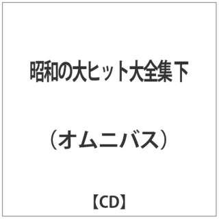 オムニバス/昭和の大ヒット大全集 下
