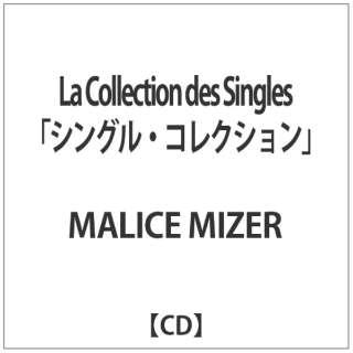 "MALICE MIZER/ La Collection des Singles ""シングル・コレクション"""