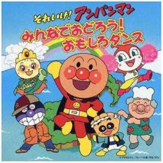 (アニメーション)/それいけ!アンパンマン みんなでおどろう!おもしろダンス 【CD】