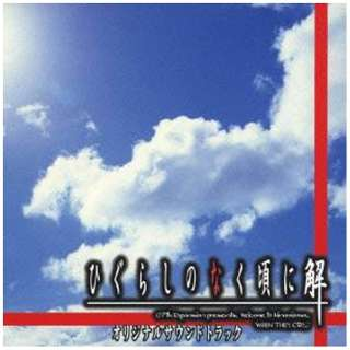 (ゲーム・ミュージック)/ 「ひぐらしのなく頃に 解」オリジナルサウンドトラック 【CD】