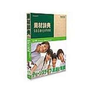 素材辞典 Vol.175 ティーンズライフ-友達と笑顔編 HYB/CD