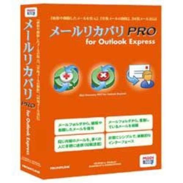 メールリカバリ PRO for Outlook Express Win/CD