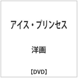 アイス・プリンセス 【DVD】