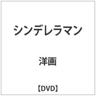 シンデレラマン 【DVD】