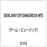 (ゲーム・ミュージック)/ DEVIL MAY CRY DANGEROUS HITS