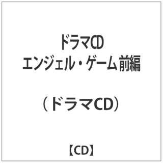 (ドラマCD)/ ドラマCD エンジェル・ゲーム 前編