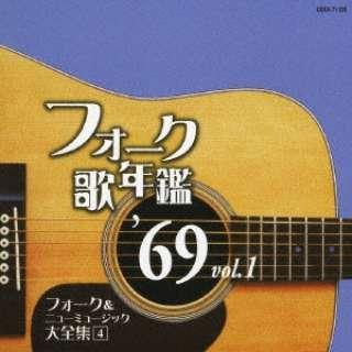 (オムニバス)/ フォーク歌年鑑 '69 Vol.1 フォーク&ニューミュージック大全集 4