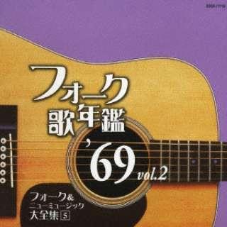 (オムニバス)/ フォーク歌年鑑 '69 Vol.2 フォーク&ニューミュージック大全集 5
