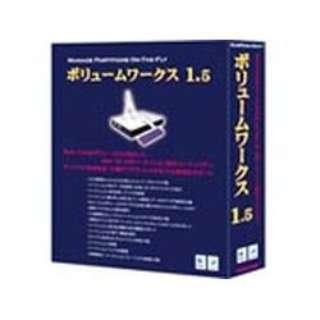 ボリュームワークス 1.5 Mac/CD