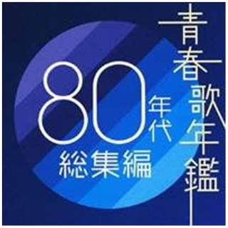 (V.A.)/ 青春歌年鑑 80年代総集編 【CD】