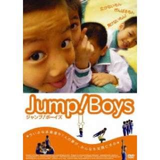 ジャンプ!ボーイズ 【DVD】