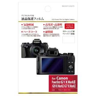 液晶保護フィルム(キヤノン PowerShot G7 X専用) BKDGF-CAG7X【ビックカメラグループオリジナル】