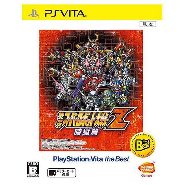 バンダイナムコエンターテインメント 第3次スーパーロボット大戦Z 時獄篇 [PlayStation Vita the Best]