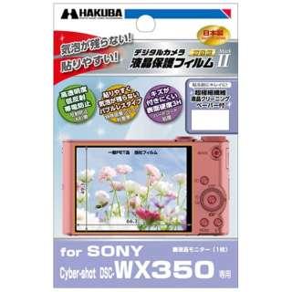 液晶保護フィルム MarkII(ソニー サイバーショット WX350専用) DGF2-SCWX350