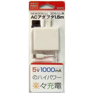 3DS用ACアダプタ ハイパワー充電 150CMWH【New3DS LL/New3DS/3DS LL/3DS/DSi LL/DSi】