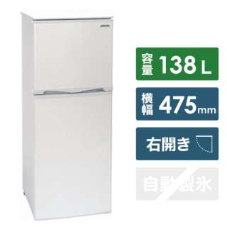 AR-143E-W 冷蔵庫 ホワイトストライプ [2ドア /右開きタイプ /138L] [冷凍室 47L]《基本設置料金セット》