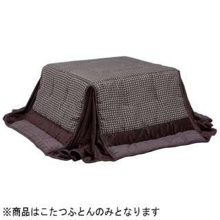 KKF-0030 こたつ布団 [対応天板サイズ:約60×60cm /正方形]