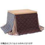KKF-0041 こたつ布団 [対応天板サイズ:約75×90cm /長方形]