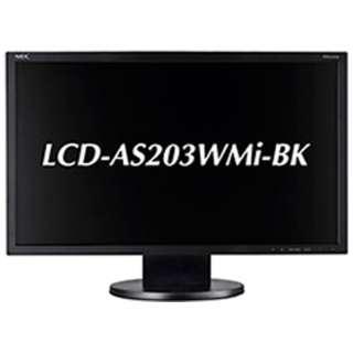 LEDバックライト搭載液晶モニター ブラック LCD-AS203WMi-BK [ワイド /WXGA++(1600×900)]