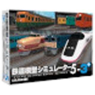 〔Win版〕 鉄道模型シミュレーター 5-3+