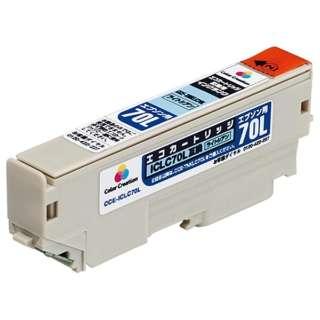 CCE-ICLC70L 互換プリンターインク カラークリエーション(エプソン用) ライトシアン